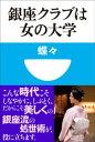 銀座クラブは女の大学(小学館101新書)【電子書籍】[ 蝶々 ]