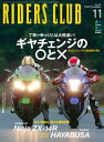 RIDERS CLUB 2014年11月号 Vol.487【電子書籍】