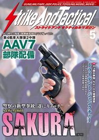 Strike And Tactical 2016年 5月号【電子書籍】[ SATマガジン編集部 ]