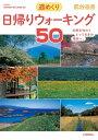 楽天楽天Kobo電子書籍ストア日帰りウォーキング50【電子書籍】[ 武村岳男 ]