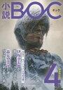小説 BOC 4【電子書籍】 小説BOC編集部