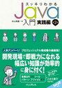 スッキリわかるJava入門 実践編 第2版【電子書籍】[ 中山 清喬 ]