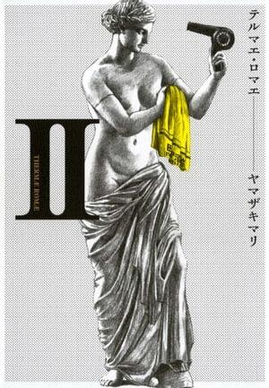 テルマエ・ロマエII【電子書籍】[ ヤマザキ マリ ]