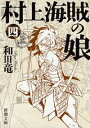 村上海賊の娘(四)(新潮文庫)【電子書籍】[ 和田竜 ]