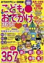 こどもとおでかけ365日 2016 関西版2016 関西版【電子書籍】