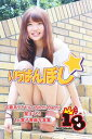 【古着系アイドル18(Ichi-Hachi)】いちばんぼし☆〜星まひろ 1st電子書籍写真集〜【電子書籍】[ Crane Production ]