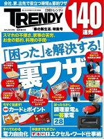 日経トレンディ2016年5月号臨時増刊「春の新生活」特集号「困った」を解決する!裏ワザ140連発