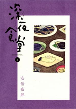 深夜食堂(4)【電子書籍】[ 安倍夜郎 ]