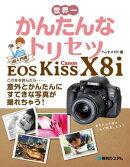 �����줫��ʥȥꥻ�� Canon EOS Kiss X8i