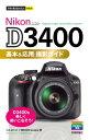 今すぐ使えるかんたんmini Nikon D3400 基本&応用 撮影ガイド【電子書籍】[ コムロミホ ]