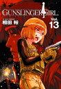 GUNSLINGER GIRL(13)【電子書籍】[ 相田 裕 ]