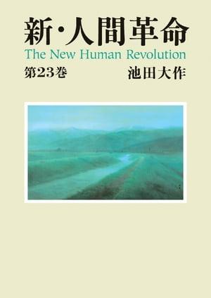 新・人間革命23【電子書籍】[ 池田大作 ]
