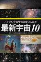 ハッブル宇宙望遠鏡がとらえた 最新宇宙102014年公開の画像から厳選した10天体【電子書籍】[ 岡本 典明 ]