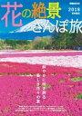 花の絶景さんぽ旅2018 首都圏版【電子書籍】[ ぴあレジャーMOOKS編集部 ]