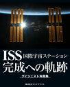 ISS 国際宇宙ステーション 完成への軌跡ダイジェスト写真集...