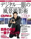 デジタル一眼の風景撮影術CAPAベストセレクション【電子書籍】