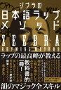 ジブラの日本語ラップメソッド【電子書籍】[ Zeebra ]