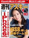 週刊アスキー 2014年 10/14号【電子書籍】[ 週刊アスキー編集部 ]