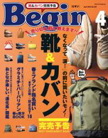 Begin(ビギン)2016年4月号