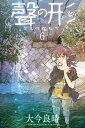 聲の形6巻【電子書籍】[ 大今良時 ]