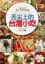 舌尖上的台灣小吃【電子書籍】[ 林二少 編著 ]