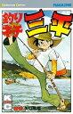 釣りキチ三平(29)【電子書籍】[ 矢口高雄 ]