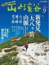 月刊山と溪谷 2013年9月号2013年9月号【電子書籍】