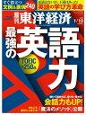 週刊東洋経済 2015年1月10日号【電子書籍】