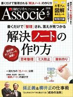 日経ビジネスアソシエ2016年5月号[雑誌]