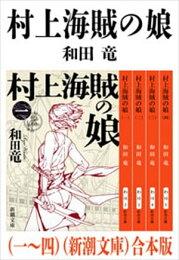 村上海賊の娘(一~四)(新潮文庫) 合本版
