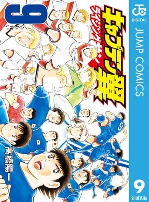 キャプテン翼 ライジングサン 9【電子書籍】[ 高橋陽一 ]