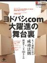 ヨドバシ.com大躍進の舞台裏 ネット通販11社の成功法則+...