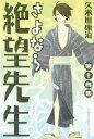 さよなら絶望先生14巻【電子書籍】[ 久米田康治 ]...