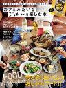カフェみたいなごはんを楽しむ本【...