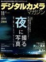 デジタルカメラマガジン 2017年11月号【電子書籍】