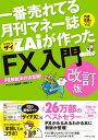 一番売れてる月刊マネー誌ザイが作った「FX」入門 改訂版【電子書籍】