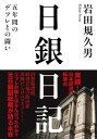 日銀日記 ──五年間のデフレとの闘い【電子書籍】[ 岩田規久男 ]