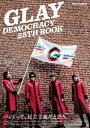 GLAY DEMOCRACY 25TH BOOK【電子書籍】