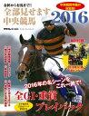 金杯から有馬まで 全部見せます中央競馬2016【電子書籍】 サラブレ編集部