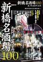 新橋名酒場100【電子書籍】[ ぴあレジャーMOOKS編集部 ]