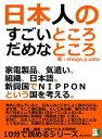 日本人のすごいところ、だめなところ。家電製品、気遣い、組織、日本語。新興国でNIPPONという国を考...