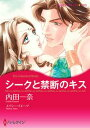 シークと禁断のキス【電子書籍】 内田一奈