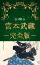 宮本武蔵 全巻完全版(吉川英治)【電子書籍】[ 吉川英治 ]