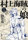 村上海賊の娘(二)(新潮文庫)【電子書籍】[ 和田竜 ]