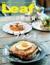 Leaf 2017年10月号【電子書籍】