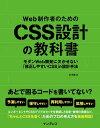 Web制作者のためのCSS設計の教科書 モダンWeb開発に欠かせない「修正しやすいCSS」の設計手法