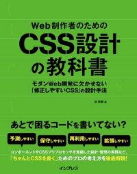 Web制作者のためのCSS設計の教科書モダンWeb開発に欠かせない「修正しやすいCSS」の設計手法