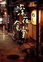 深夜食堂【電子書籍】[ 大石直紀 ]