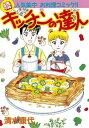 キッチンの達人(2)【電子書籍】[ 清水康代 ]