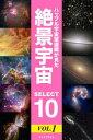 ハッブル宇宙望遠鏡が見た 絶景宇宙 SELECT 10 Vol.1【電子書籍】[ 岡本 典明 ]